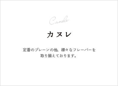 CANELE