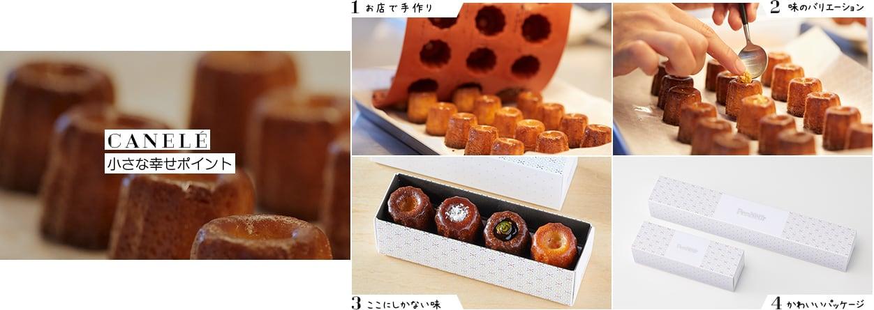小さな幸せポイントは、1お店で手作り、2味のバリエーション、3ここにしかない味、4かわいいパッケージ